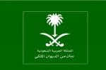 الديوان الملكي يعلن وفاة الأمير سعد بن عبدالله بن عبدالرحمن آل سعود
