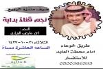أحمد الشراري يصافح محبيه غداً الثلاثاء بالجوف