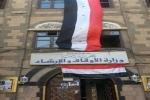 اليمن: إنشاء مركز لتسجيل الححاج اليمنيين في شرورة بعد محاولة الإنقلابيين تسيس الحج