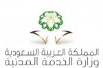 الخدمة المدنية تعلن أسماء (3620) مواطنة لشغل الوظائف التعليمية