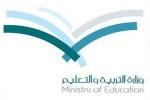 """""""التربية"""" تعلن عن تعيينات لـ 5809 معلمين ومعلمات"""