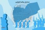 الحوثيون وصالح.. مزيد من الفشل والخلافات والإخفاقات