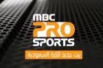 ام بي سي سبورت ممنوعة في مقاهي الرياض