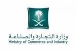وزارة التجارة استحداث 600 وظيفة رقابية جديدة