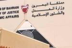 محكمة الاستئناف البحرينية تصدر حكمها على عددٍ من المتهمين في قضية الشروع في القتل وجرائم إرهابية