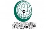 منظمة التعاون الإسلامي تناقش محاولة استهداف الحوثيين مكة بحضور إيران