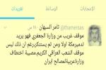 السبهان: «الخارجية العراقية» مختطفة من طهران