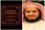 """الاصدار الأول للدكتور محمد الشراري """"تسهيل علم التجويد لتلاوة الكتاب المجيد"""""""