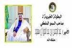 نهائي بطولة الامير عبدالرحمن بن عبدالعزيز الخيريه الأولى .. الريان في ورطة الملكي