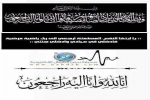 والدة حامد محمد الرزيق الشراري في ذمة الله
