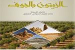 """خالد هزيل الشراري يصدر كتابه """"الزيتون بالجوف"""