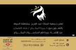 جمعية الملك عبدالعزيز الخيرية بالجوف تقيم دورة أساسيات المكياج