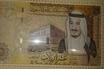 أبها: مواطن يحدد مهر ابنته بـ10 ريالات بالعملة الجديدة