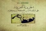 """""""الجزيرة العربية في المصادر الكلاسيكية"""""""