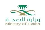 الصحة : دعم مستشفيات الجوف بـ 100 طبيب