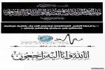 سعود مسلم المصيدير الشراري في ذمة الله