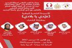 الحمري والقحطاني وآل مبارك والعيد في اصبوحة شعرية في ( عيدي يا بلادي ) في البحرين
