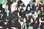 الملاعب السعودية تشهد اليوم أول حضور نسائي للمباريات