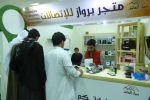 """""""زيتون الجوف"""" واحة لرواد الأعمال السعوديين"""