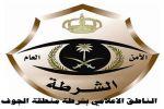 شرطة منطقة الجوف تصدر بيان بشأن ما تم تداوله عن تاخر رواتب العاملين لشهر يناير الجاري