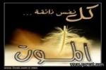 مبارك عليثه القويني الشراري في ذمة الله