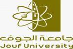 مدير جامعة الجوف يصدر قرارات إدارية