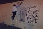 شاهد..ماذا رسم محب لفقيد الأمة على الجدار