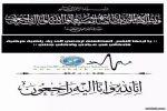 والدة الأستاذ/ جريد صالح الجريد في ذمة الله