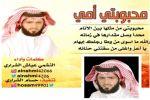 """المنشد النشمي عياش الشراري يدشن شيلته الجديدة بعنوان """"محبوبتي أمي"""""""
