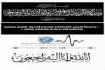 فيصل احمد الهران في ذمة الله