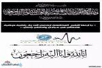 سعود زيدان العنزي إلى رحمة الله