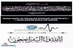 أول مدير لجمرك البطحاء الأستاذ عبدالهادي المصايح الشراري في ذمة الله