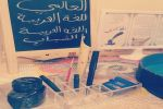 """إدارة """"تعليم الجوف"""" تحتفي باليوم العالمي  للغة العربية"""