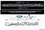 والدة الزميل الشاعر عقاب بن زقلوب العديلاوي الشراري في ذمة الله