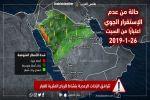 تنبيه متقدم وبالخرائط التوضيحية .. المملكة تستقبل أول حالة ماطرة رئيسية وواسعة في العام 2019