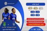 طرح تذاكر مباراة الهلال ضد الاتحاد السكندري المصري بهذه الأسعار