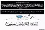 عبدالله الاسود الغضيان في ذمة الله