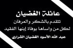 """أسرة """"الغضيان"""" من قبيلة الشرارات تشكر كل من واساهم بوفاة إبنهم """"عبدالله الأسود"""""""