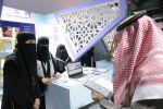 جامعة الجوف تختتم فعاليات الملتقى التوعوي الأول لقيادة المرأة السيارة