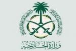 """مصدر مسؤول بـ""""الخارجية"""": المملكة ترحب بتصنيف الولايات المتحدة للحرس الثوري الإيراني منظمةً إرهابية"""