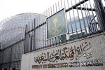 سفارة المملكة بسريلانكا تطالب السعوديين هناك بتوخي الحيطة والحذر بعد التفجيرات الدامية