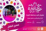 بلدية القريات تدعوا الأهالي لحضور فعاليات عيد الفطر المبارك