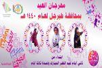 بلدية طبرجل تدعو الأهالي لحضور فعاليات مهرجان العيد