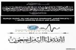 منور وعبدالرحمن عبدالله دابي إلى رحمة الله تعالى