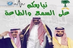 السعودية القوية : بفجرها الجديد بقيادة ملك الحزم والعزم