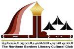 ثقافي الشمالية يقدم دورة آداب التغريد وكتابة التغريدات