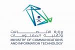 """""""الاتصالات"""" تدعم ملتقى مكة الثقافي بتدرب 1000موظف وباحث و700 جهاز لوحي"""