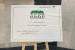 الأميرة مضاوي بنت سعود تشارك بنات المنطقة الاحتفاء باليوم الوطني 90