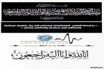ناصر عقيل الغنيمي إلى رحمة الله تعالى