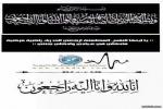 الشيخ محمد حويان في ذمة الله
